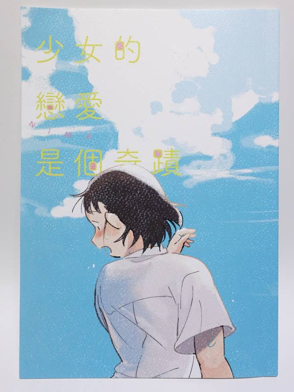 少女的戀愛是個奇蹟 散步散步,CCC,海上餐廳,原創,台灣漫畫,NIMA