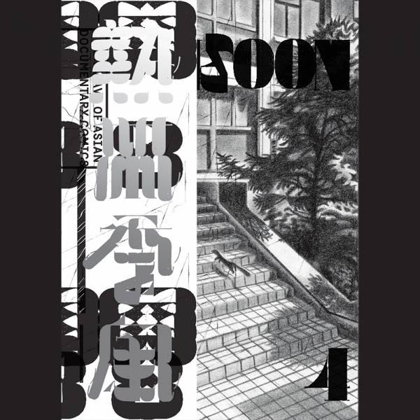 熱帶季風Vol.4:失語.詩語
