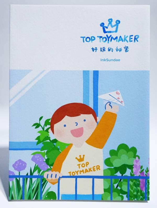 好玩的秘密 TOP TOYMAKER InkSundae