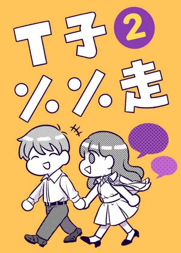 T子%%走 vol.2 (中文版)