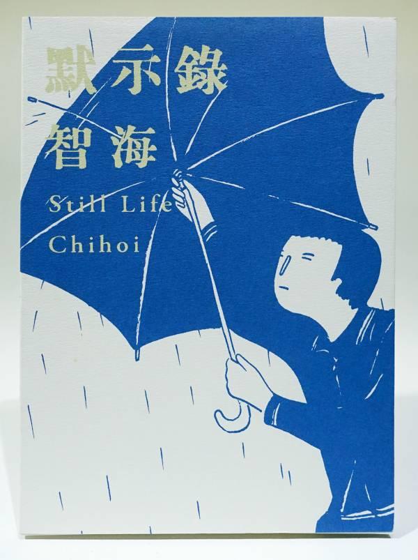 默示錄 nosbooks,挪石社,倪和孜,智海,art book,香港漫畫,楊學得