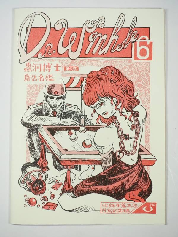蟲洞博士6 - 廣告型錄