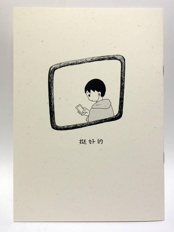 挺好的 魚池,高妍,原創漫畫,CWT,同人誌,老人