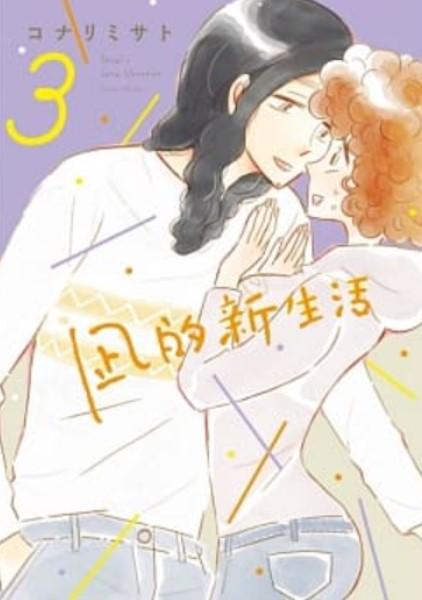 凪的新生活 3