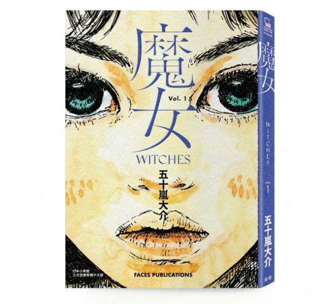 魔女(全兩冊)