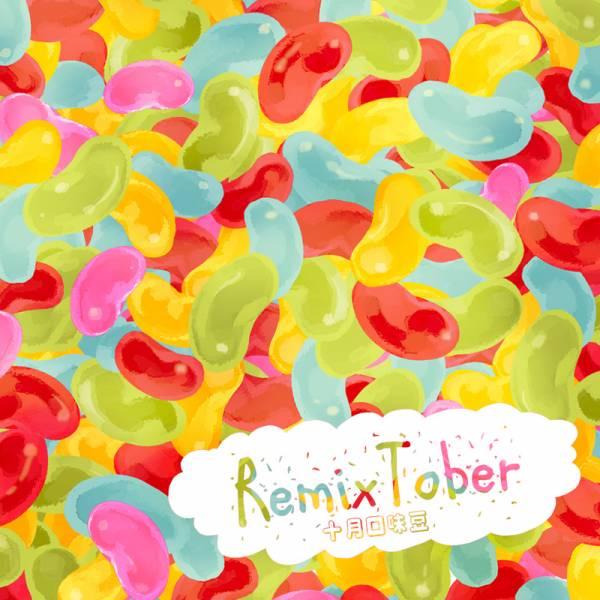 RemixTober-十月口味豆-