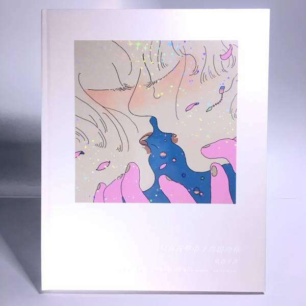 只有在夢中才敢親吻你 低級失誤,saitemiss,畫冊,濕地,只有在夢中才敢親吻你