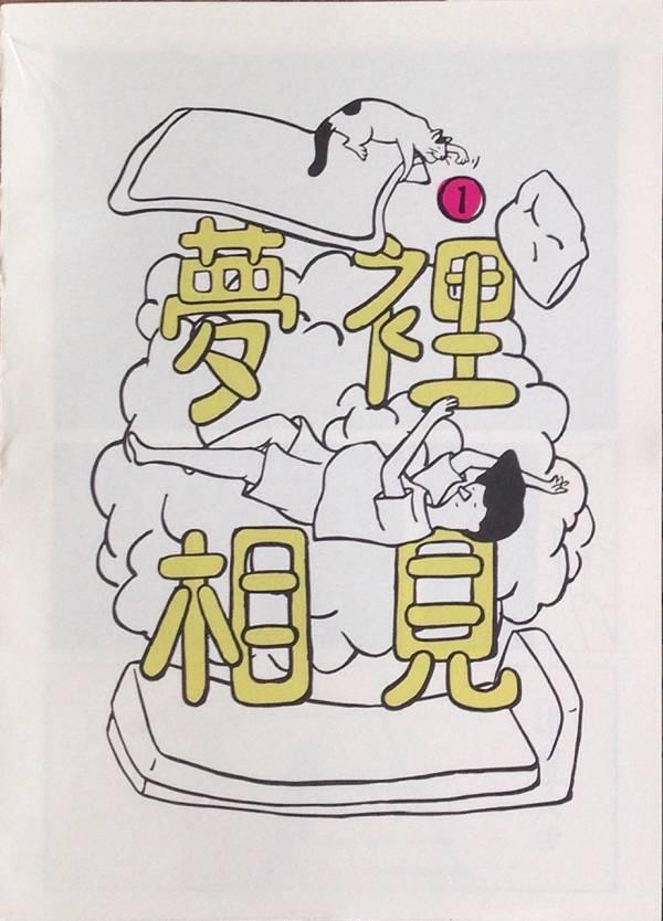 夢裡相見 vol.1