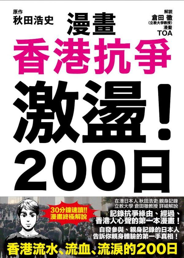 漫畫香港抗爭 激盪!200日