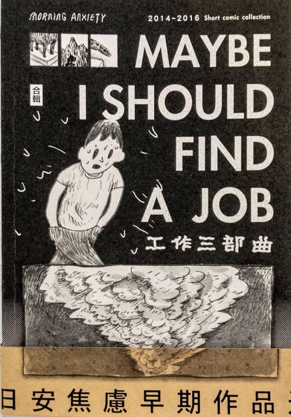 工作三部曲 Maybe I Should Find A Job