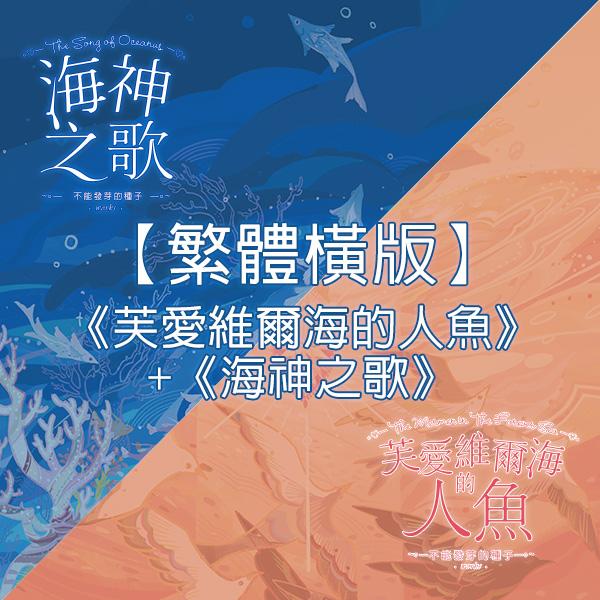芙愛維爾海的人魚+海神之歌【繁體橫排】