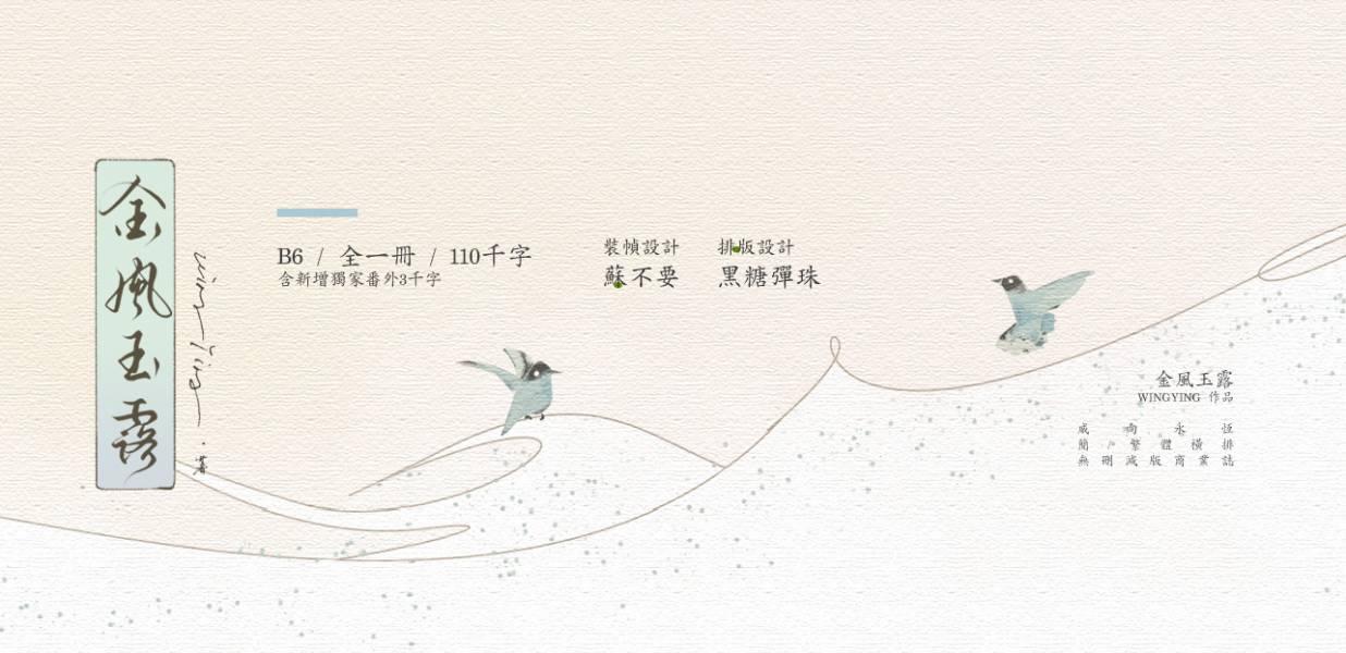 金風玉露-簡