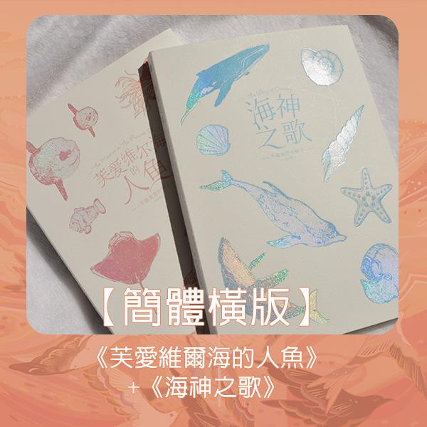 芙愛維爾海的人魚+海神之歌【簡體橫排】