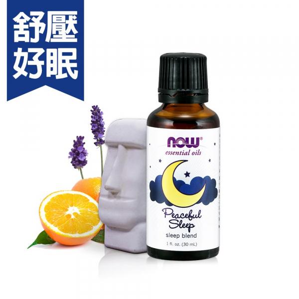 【舒壓好眠】晚安舒眠精油(30 ml) 放鬆,壓力,失眠 怎麼辦,助眠,now,精油,晚安舒眠,舒眠
