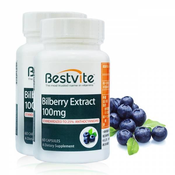 【美國Bestvite】必賜力山桑子萃取100 mg膠囊2瓶 (60顆*2瓶) 山桑子萃取100 mg,BestVite,必賜力,保健食品