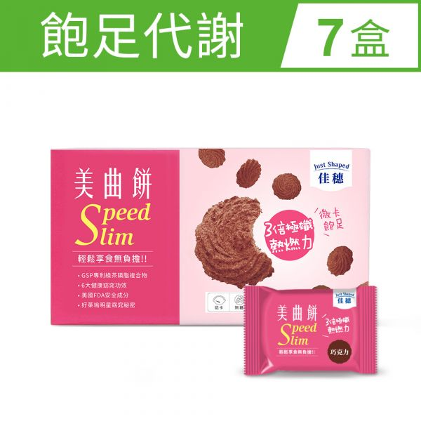 Speed Slim chocolate 7 packets