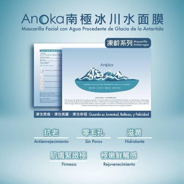 南極冰川水面膜 ♡ 凍齡系列  Anoka, Anoka Asia, 南極冰川水, 南極冰川水面膜, 凍齡系列, 抗老面膜