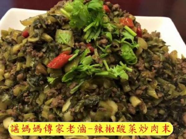 辣椒酸菜炒肉末