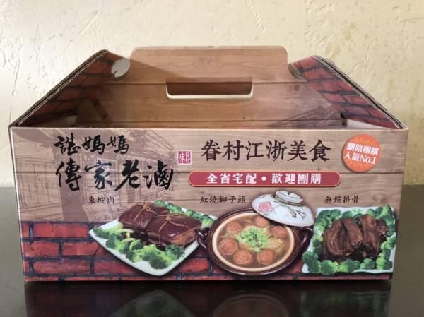 大禮盒(酸白菜獅子頭/東坡肉/無錫排骨)
