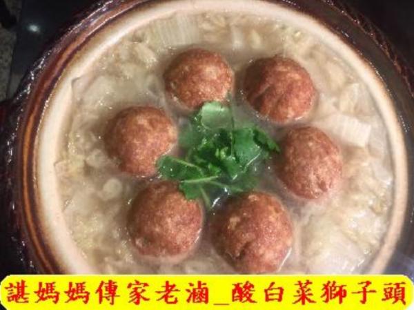 酸白菜獅子頭鍋