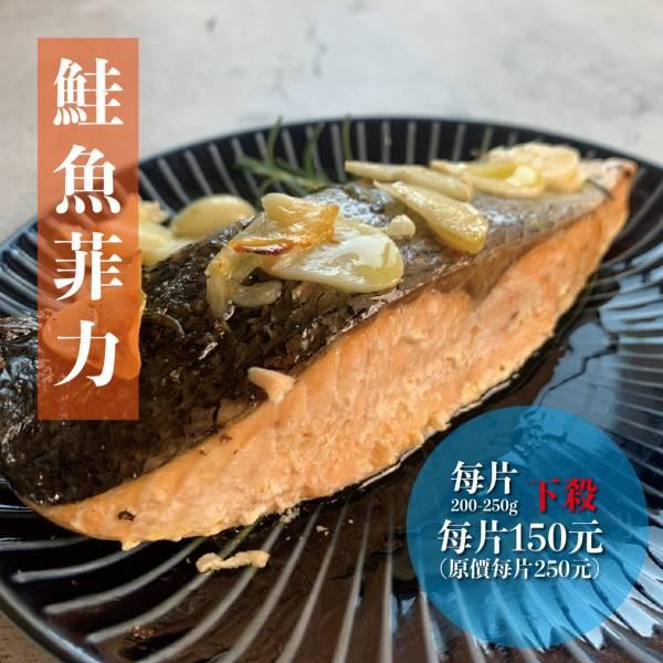 鮭魚菲力超值10片組