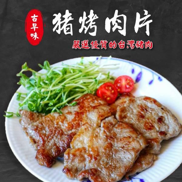 台灣五香燒烤片 300g (7~10片)
