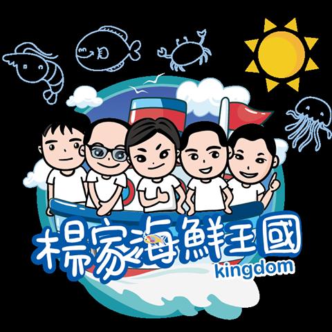 楊家海鮮王國 - 海鮮購物官方網站