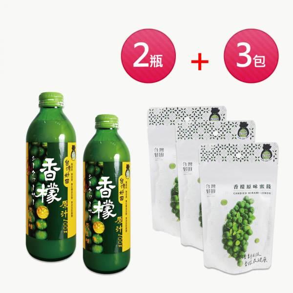 吃甜甜顧健康-香檬原汁X2瓶+香檬原味蜜餞X3包 香檬,台灣香檬,蜜餞,維他命c