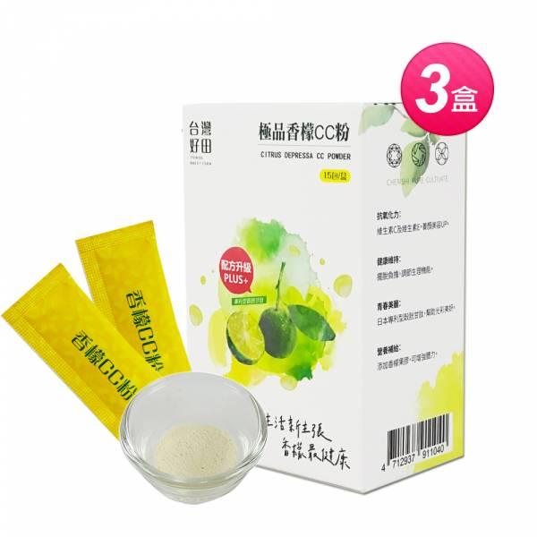 【台灣好田】極品香檬CC粉 (15包x3盒)