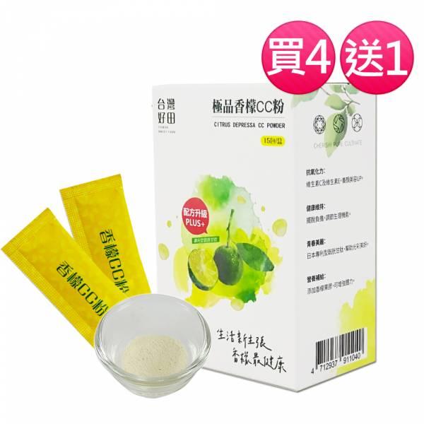 【台灣好田】極品香檬CC粉 (15包X5盒)