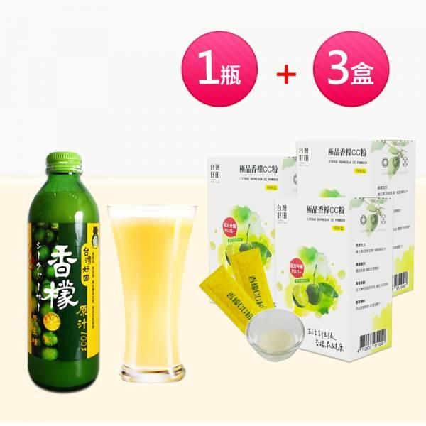 台灣好檬甜在心底-極品香檬cc粉(3盒)+香檬原汁(1入) 香檬,台灣香檬,乳酸菌,維他命c粉