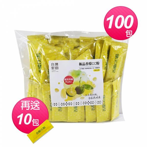 【台灣好田】極品香檬CC粉 (100包/袋) 再送10包