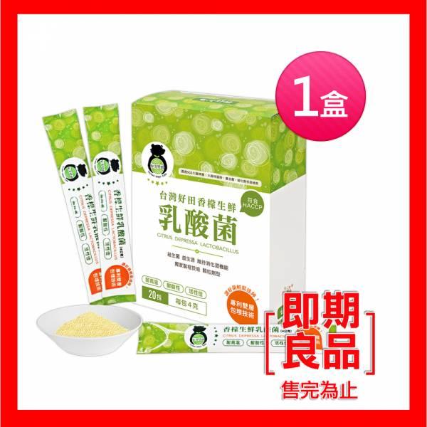 【OUTSALE-2022.08.12】香檬生鮮乳酸菌 (20入X1盒) 乳酸菌,台灣好田,香檬乳酸菌