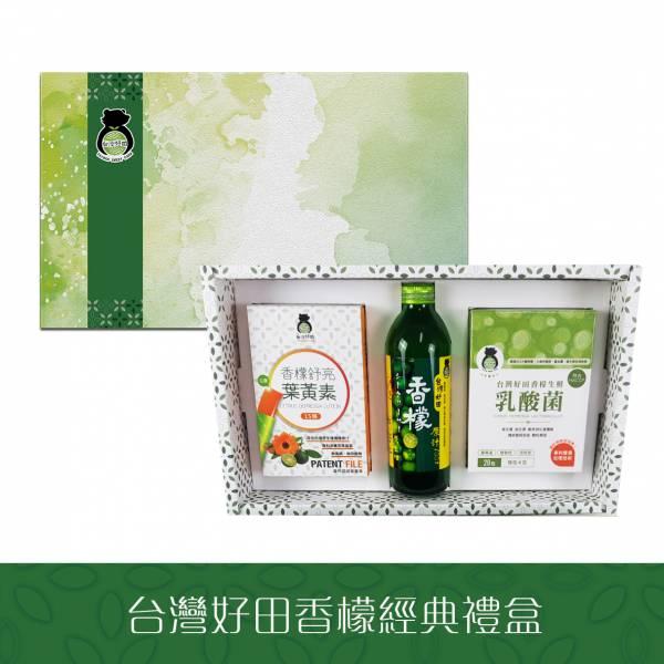 【台灣好田】香檬經典禮盒 香檬,香檬原汁,台灣香檬