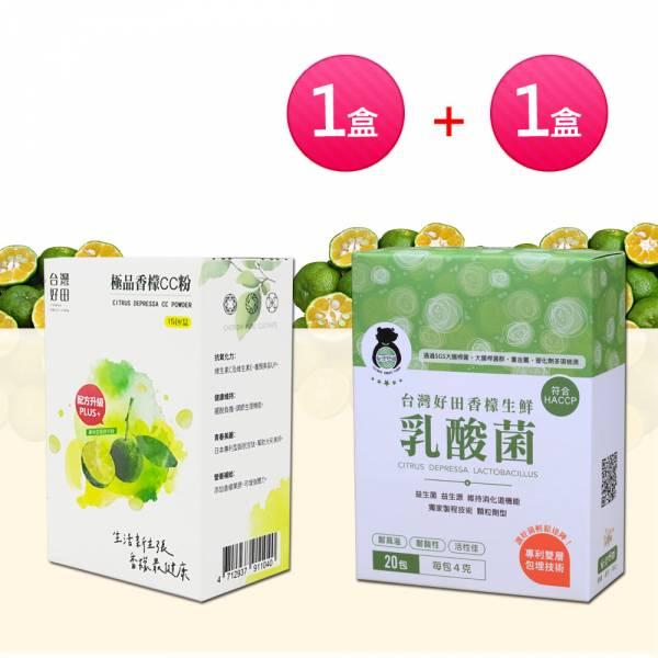 雙倍順暢美麗-極品香檬CC粉X1盒+香檬生鮮乳酸菌X1盒 香檬,台灣香檬,蜜餞,維他命c