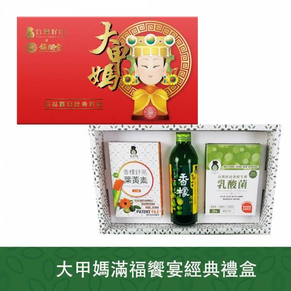 【台灣好田】大甲媽滿福饗宴經典禮盒 香檬,香檬原汁,台灣香檬