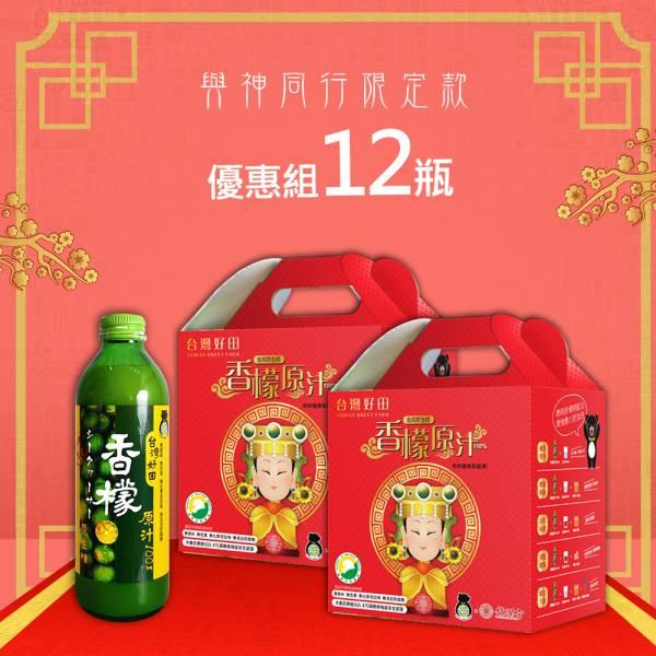 【與神同行限定款】大甲媽祖聯名-香檬原汁300ml X12瓶 香檬,香檬原汁,台灣香檬