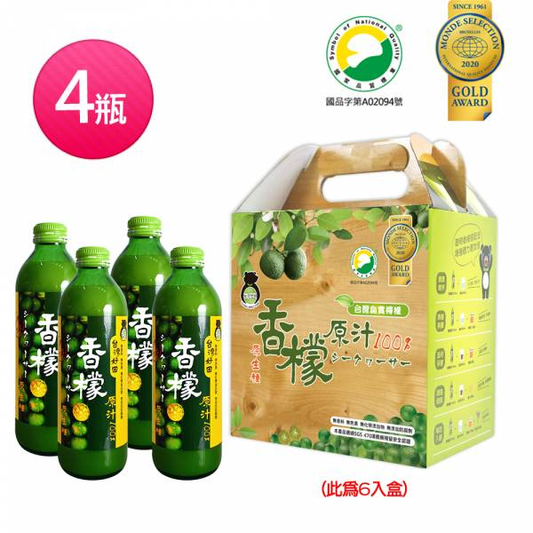 【台灣好田】香檬原汁300ml X4瓶 香檬,香檬原汁,台灣香檬