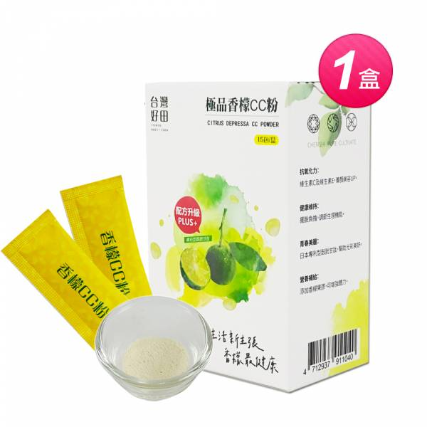 【台灣好田】極品香檬CC粉 (15包/盒)