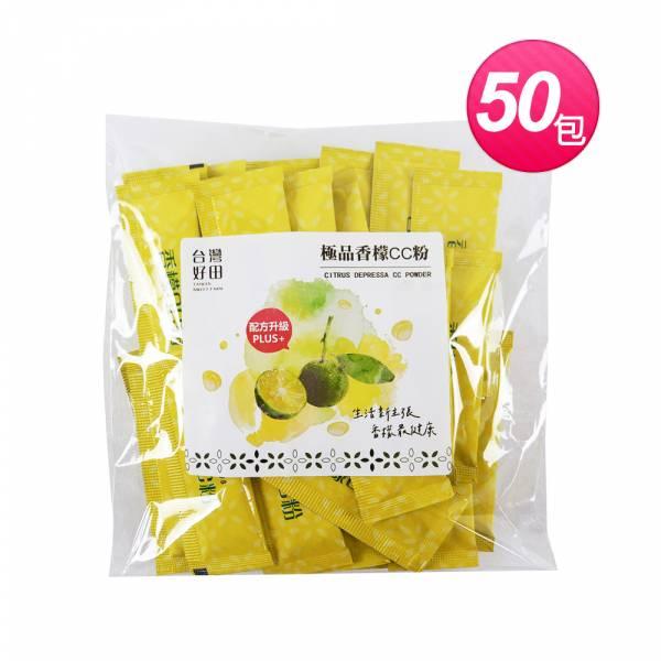 【台灣好田】極品香檬CC粉 (50包/袋)