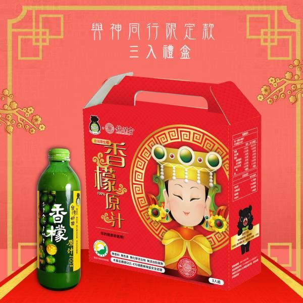 【與神同行限定款】大甲媽祖聯名-香檬原汁300ml X3瓶 香檬,香檬原汁,台灣香檬