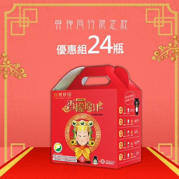 【與神同行限定款】大甲媽祖聯名-香檬原汁300ml X24瓶 香檬,香檬原汁,台灣香檬