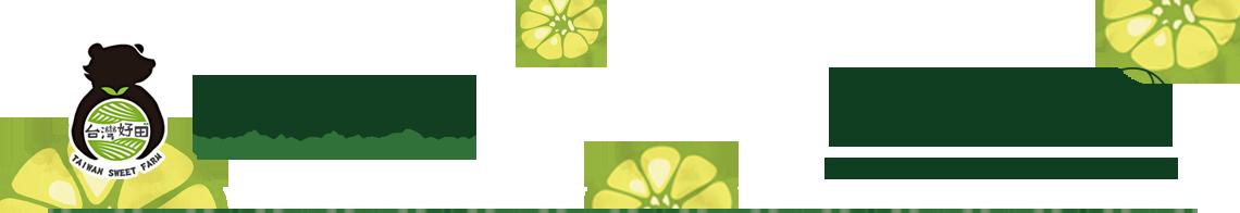 台灣好田香檬原汁官方購物網站│台灣香檬