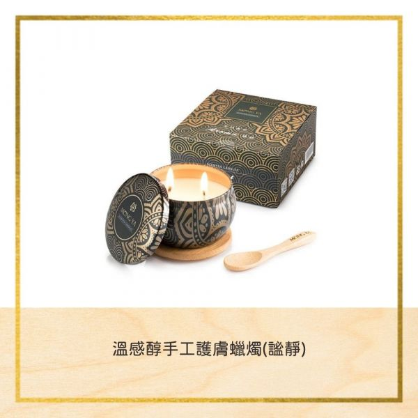 溫感醇手工護膚蠟燭(謐靜) 120g 蠟燭