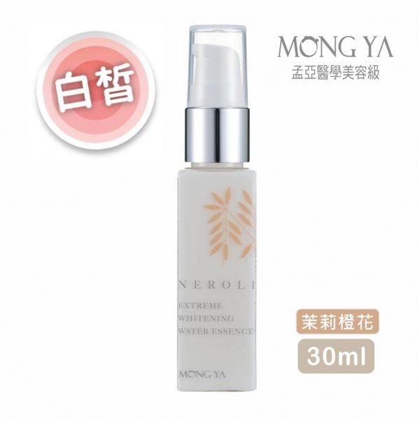 (春夏版)極緻亮白水凝乳(茉莉橙花) 30ml 身體乳液
