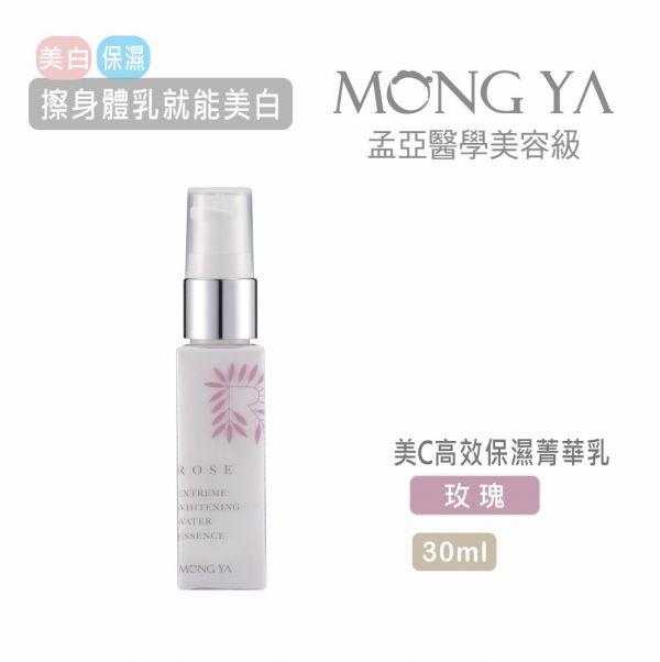 極緻亮白水凝乳/美C高效保濕菁華乳(玫瑰) 30ml 身體乳液