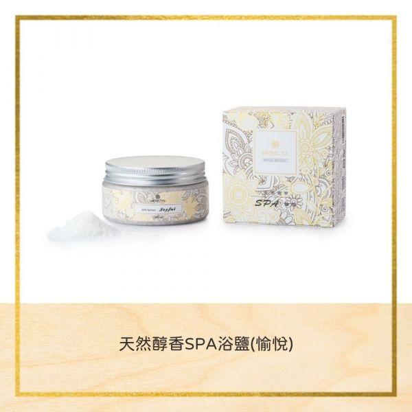 天然醇香SPA浴鹽(愉悅) 250g/500g 浴鹽