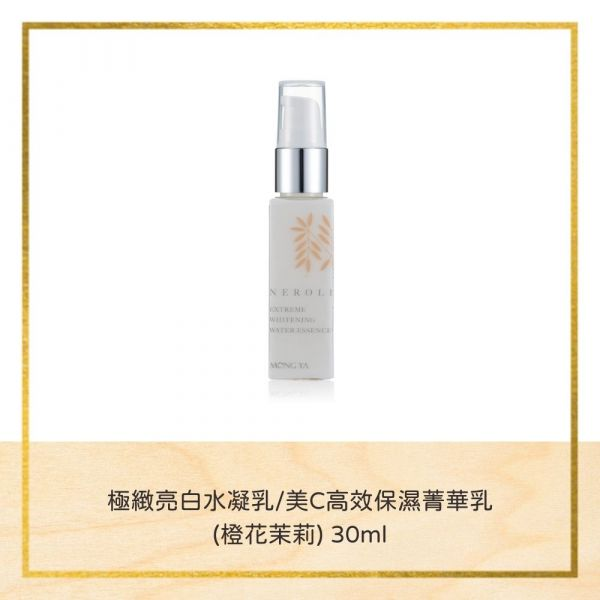 極緻亮白水凝乳/美C高效保濕菁華乳(茉莉) 30ml 身體乳液