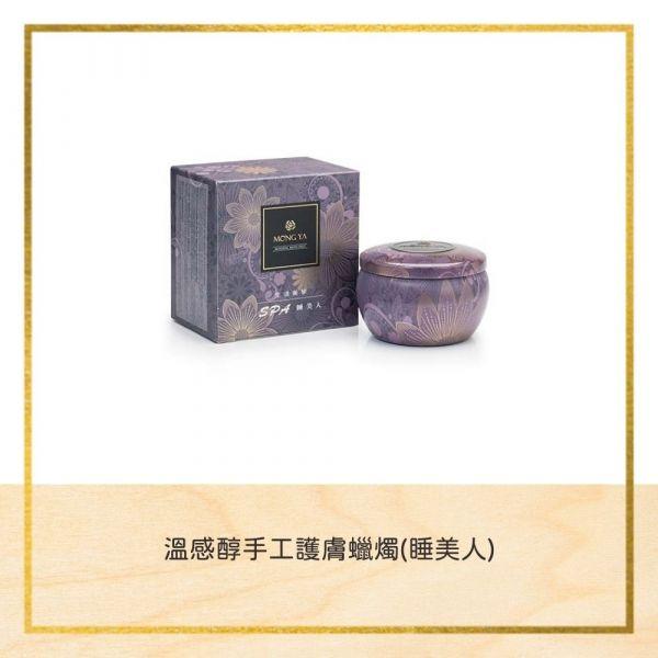 溫感醇手工護膚蠟燭(睡美人) 120g 蠟燭