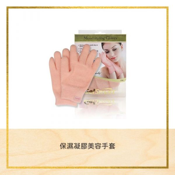 保濕凝膠美容手套